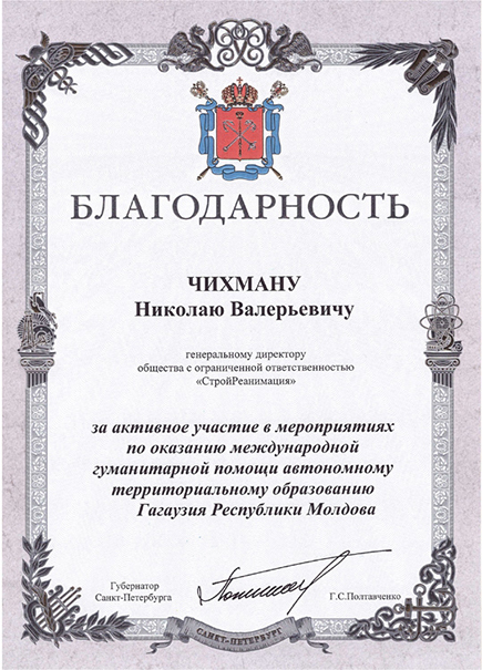 Gratitude of Gagauzia of the Republic of Moldova